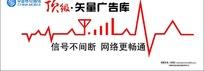 中国移动网络海报设计
