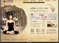 韩国健康养生减肥网页模板PSD