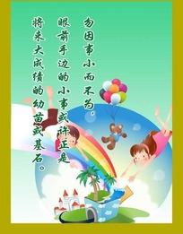 打开礼盒彩虹的男女小孩励志语句展板