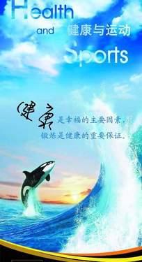 大海里跳跃的海豚PSD素材