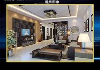 现代深色系大客厅3D效果图