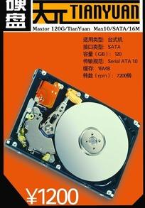 硬盘宣传单PSD素材