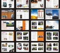 汽车杂志排版设计