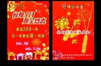中国黄金宣传单页