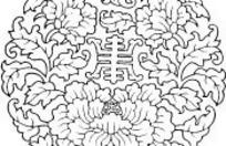 中国古典图案-牡丹叶子和寿字纹构成的圆形图案