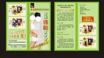 国际健身美容会所宣传二折页