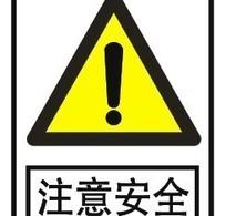 注意安全 矢量图