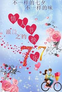 浪漫之约情人节快乐矢量素材 CDR