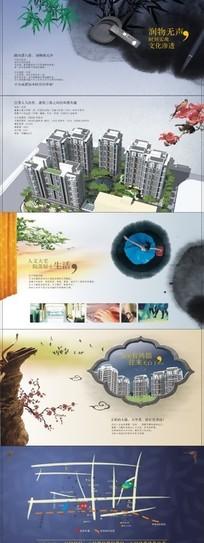 中国风房地产易拉宝设计