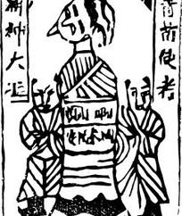 中国人物插画-难以辨认的三个人物的年画
