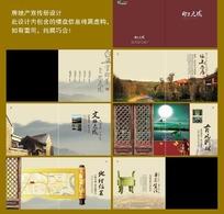 古典中国风房地产宣传册设计