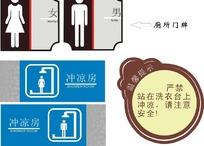 厕所冲凉房辨别门牌