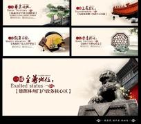 中国风房地产海报
