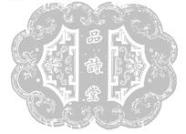 古典品诗堂招牌矢量素材