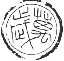 中国古代拓印瓦当图案-古文字万岁图案