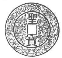 古典吉祥花纹图案的方孔铜钱