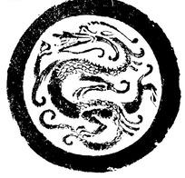 中国古代拓印瓦当图案-S形卷曲龙纹瓦当图案