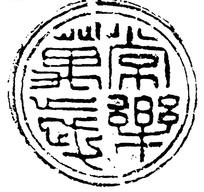 中国古代拓印瓦当图案-常乐万年古字瓦当拓片