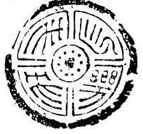 中国古代拓印瓦当图案-长乐未央古字瓦当拓片