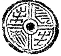 中国古代拓印瓦当图案-长生未央古字瓦当拓片