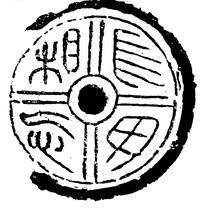 中国古代拓印瓦当图案-长毋相忘古字瓦当拓片