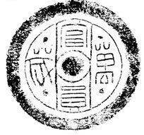 中国古代拓印瓦当图案-富贵万岁古字瓦当拓片