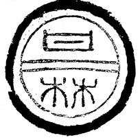 中国古代拓印瓦当图案-甘林古字瓦当拓片