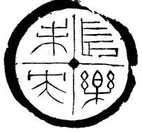 中国古代拓印瓦当图案-古字长乐未央瓦当拓片