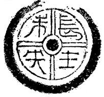 中国古代拓印瓦当图案-古字长生未央瓦当拓片