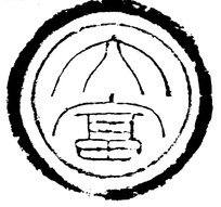 中国古代拓印瓦当图案-古字大富瓦当拓片图案