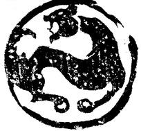 中国古代拓印瓦当图案-回头豹纹瓦当图案