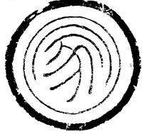 中国古代拓印瓦当图案-家字瓦当拓片图案