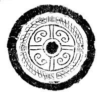 中国古代拓印瓦当图案-马氏瓦当字卷云纹图案