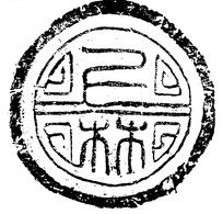 中国古代拓印瓦当图案-上林古字瓦当拓片图案
