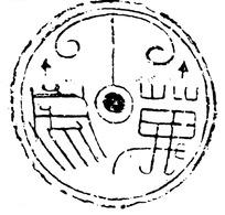 中国古代拓印瓦当图案-万岁古字瓦当拓片