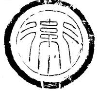 中国古代拓印瓦当图案-卫字瓦当拓片