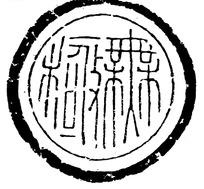 中国古代拓印瓦当图案-无极古字瓦当拓片