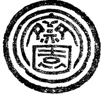 中国古代拓印瓦当图案-斋园古字瓦当拓片