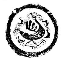 中国古代拓印瓦当图案-战国秦凤鸟纹瓦当图案