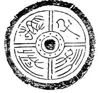 中国古典拓印瓦当图案-千秋万岁古代文字瓦当