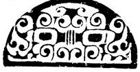 中国古典图案-卷曲纹构成的斑驳拙朴的半圆形图案