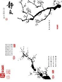 水墨国画梅花矢量图
