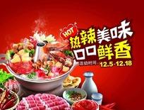 热辣美味口口鲜香火锅美食宣传单PSD分层素材