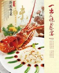 新派粤菜龙虾宴