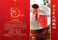 三宝火锅城菜单封面设计PSD分层素材