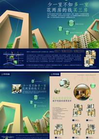 京东河 立体标志房地产海报