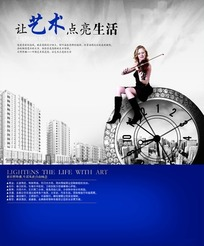 拉小提琴的女性 房地产海报