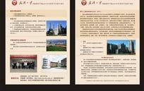 武汉大学国际软件学院招生简章