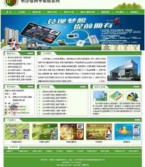 网站建设信用卡网站模板
