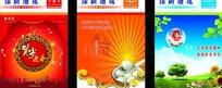 一组三幅通讯类系列刊物封面设计